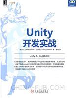 (特价书)Unity开发实战
