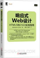 响应式Web设计:HTML5和CSS3实践指南