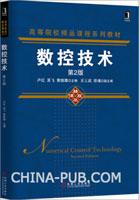 数控技术(第2版)[按需印刷]