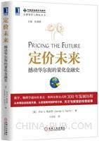 (特价书)定价未来:撼动华尔街的量化金融史