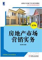 (特价书)房地产市场营销实务(第3版)
