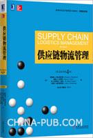 供应链物流管理(英文版.原书第4版)(china-pub首发)
