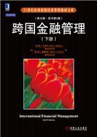 (特价书)跨国金融管理(英文版.原书第2版)(下册)