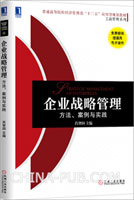 企业战略管理:方法、案例与实践