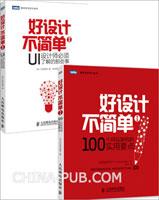 [套装书]好设计不简单Ⅰ:100个网站架构的实用要点+好设计不简单Ⅱ:UI设计师必须了解的那些事(2册)