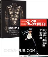 《时尚之王:迈克尔.杰克逊经典服饰传奇(精装)》+《三联生活周刊(2014第25期总第791期)》(两册套装)