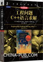 (特价书)工程问题C++语言求解(原书第3版)