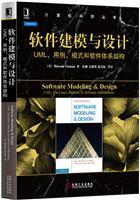 (特价书)软件建模与设计:UML、用例、模式和软件体系结构