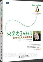 只是为了好玩:Linux之父林纳斯自传(china-pub首发)