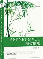 ASP.NET MVC 5 框架揭秘