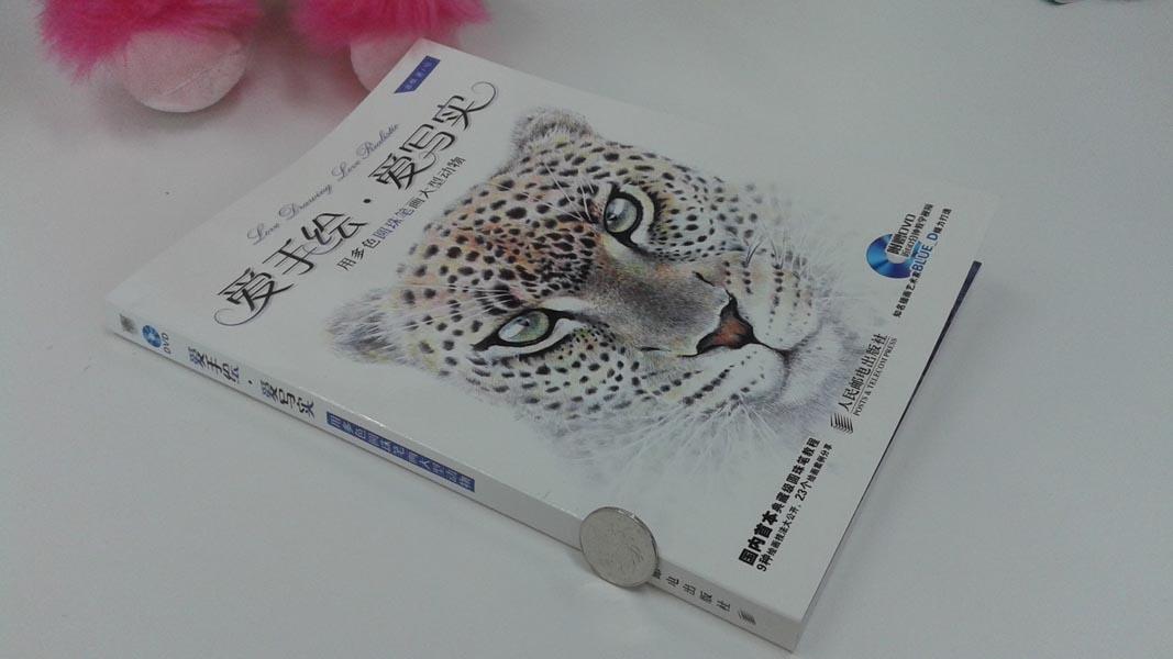 爱写实:用多色圆珠笔画大型动物》就从圆珠笔简单