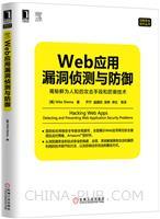Web应用漏洞侦测与防御:揭秘鲜为人知的攻击手段和防御技术(china-pub首发)