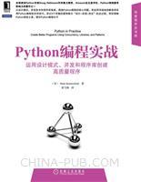 Python编程实战:运用设计模式、并发和程序库创建高质量程序