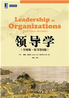领导学(全球版.原书第8版)