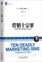 营销十宗罪:如何避免企业营销的致命错误[图书]