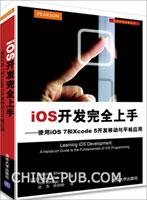 iOS开发完全上手――使用iOS 7和Xcode 5开发移动与平板应用