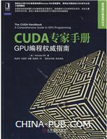 CUDA专家手册:GPU编程权威指南[图书]