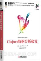 (特价书)Clojure数据分析秘笈