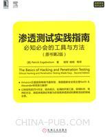 渗透测试实践指南:必知必会的工具与方法(原书第2版)[图书]