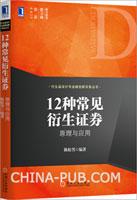 (特价书)12种常见衍生证券:原理与应用