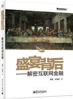 盛宴背后:解密互联网金融(china-pub首发)