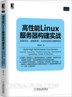 高性能Linux服务器构建实战:系统安全、故障排查、自动化运维与集群架构[图书]