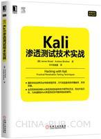 Kali渗透测试技术实战[图书]