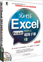 完全掌握Excel 2013高效办公超级手册