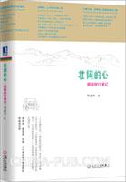 (特价书)壮阔的心:藏疆旅行漫记