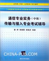 通信专业实务(中级)――传输与接入专业考试辅导