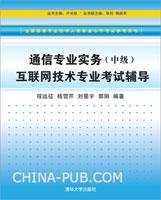 通信专业实务(中级)互联网技术专业考试辅导