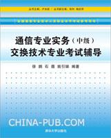 通信专业实务(中级)交换技术专业考试辅导