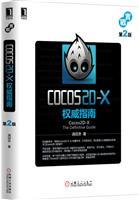 (特价书)Cocos2D-X权威指南(第2版)