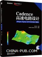 Cadence高速电路设计――Allegro Sigrity SI/PI/EMI设计指南