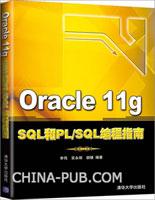 Oracle 11g SQL和PL/SQL编程指南