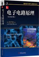 电子电路原理(原书第7版)