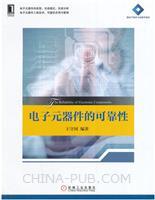 电子元器件的可靠性[图书]