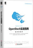 (特价书)OpenStack实战指南