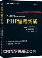 PHP编程实战(china-pub首发)