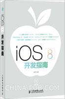 iOS 8开发指南
