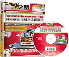 Photoshop+Dreamweaver+Flash网站设计与制作全程揭秘(配光盘)