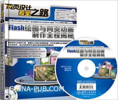 Flash绘图与网页动画制作全程揭秘
