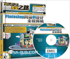 Photoshop网站UI设计全程揭秘(全彩)