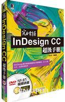 (特价书)完全掌握InDesign CC超级手册