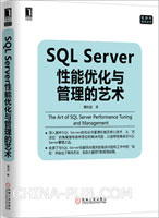 SQL Server 性能优化与管理的艺术[按需印刷]