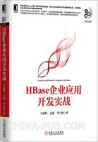 HBase企业应用开发实战[按需印刷]