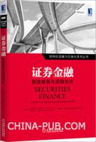 证券金融:融资融券与回购协议(正文黑白印刷)[图书]