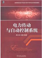 (特价书)电力传动与自动控制系统
