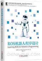 (特价书)ROS机器人程序设计