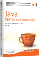 (特价书)Java RESTful Web Service实战
